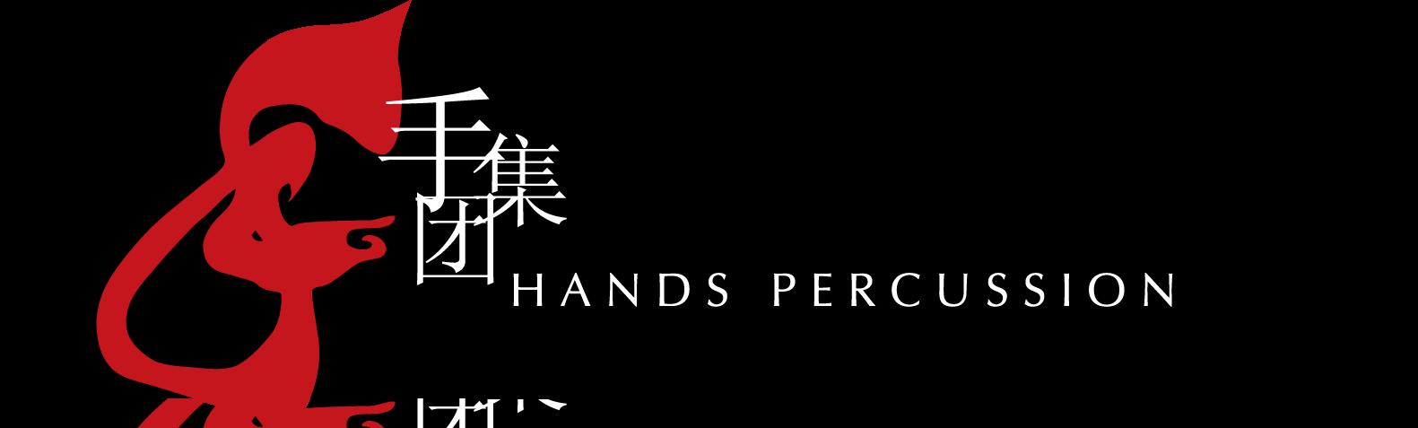 HandsPercussionLogo